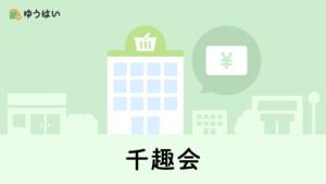 千趣会(8165)の株主優待と配当金