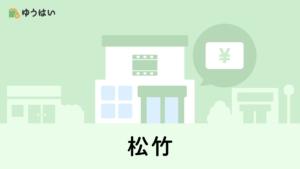 ゆうはい 松竹(9601)の株主優待と配当金