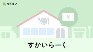 すかいらーく(3197)の株主優待と配当金