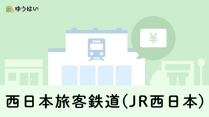 西日本旅客鉄道(9021)の株主優待と配当金