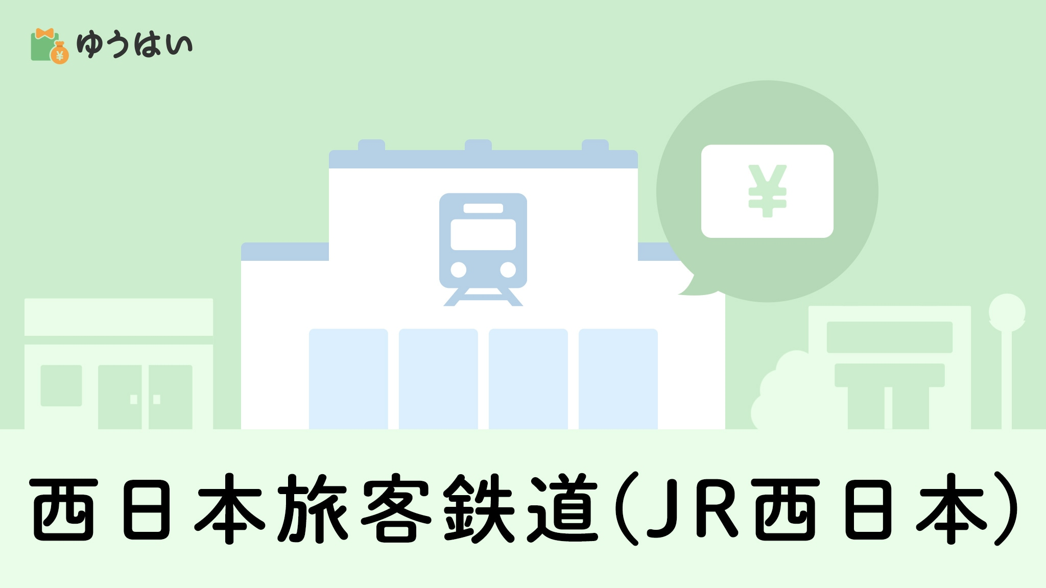 ゆうはい 西日本旅客鉄道(JR西日本)(9021)の株主優待と配当金