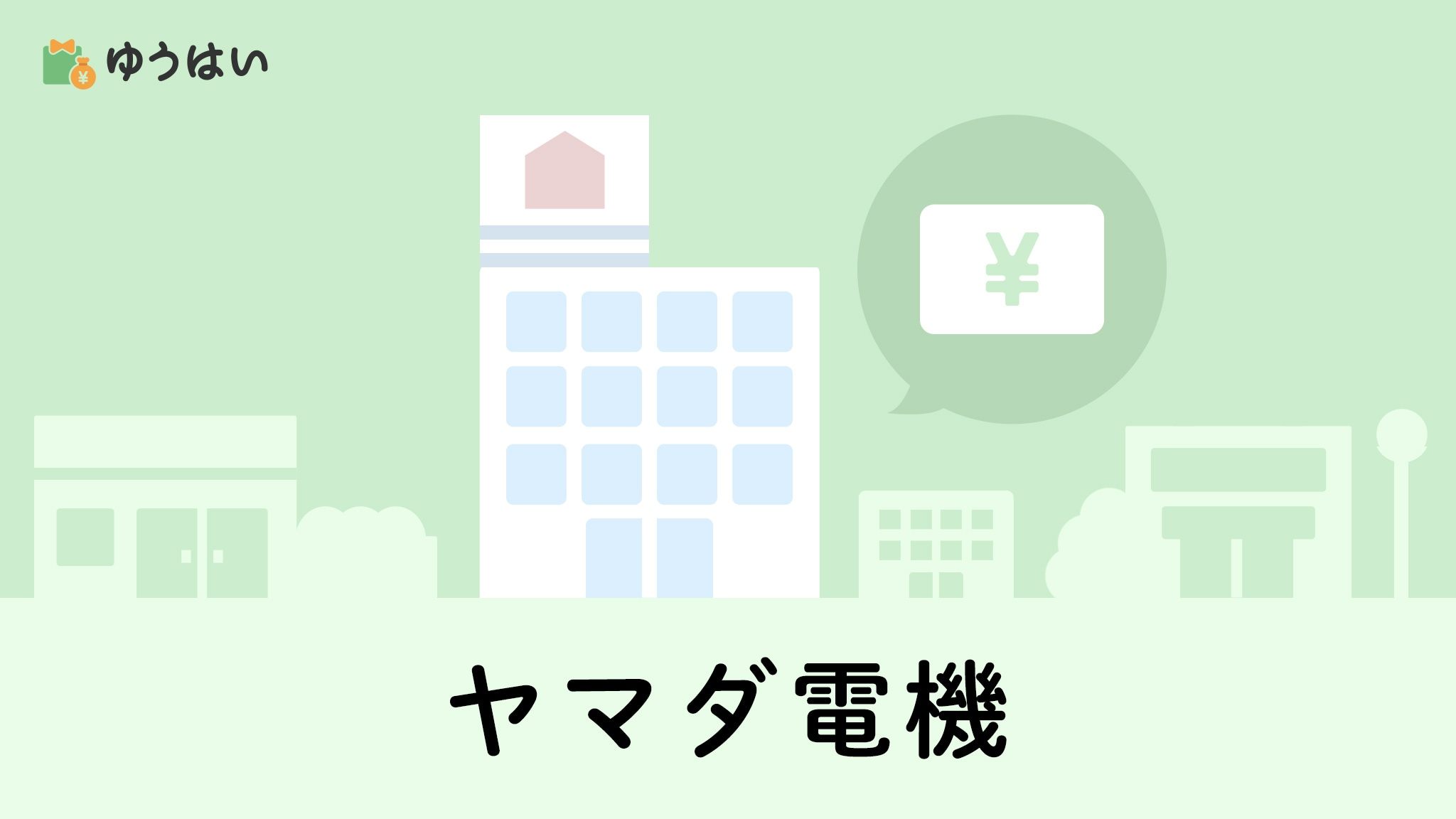 ヤマダ電機(9831)の株主優待と配当金