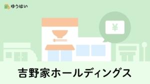 吉野家ホールディングス(9861)の株主優待と配当金
