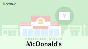 日本マクドナルドホールディングス(2702)の株主優待と配当金