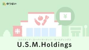 ユナイテッド・スーパーマーケット・ホールディングス(3222)の株主優待と配当金