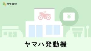 ヤマハ発動機(7272)の株主優待と配当金