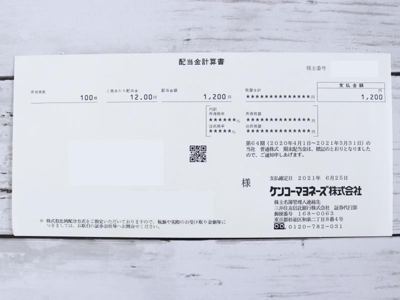 ケンコーマヨネーズ 株主優待券 配当金