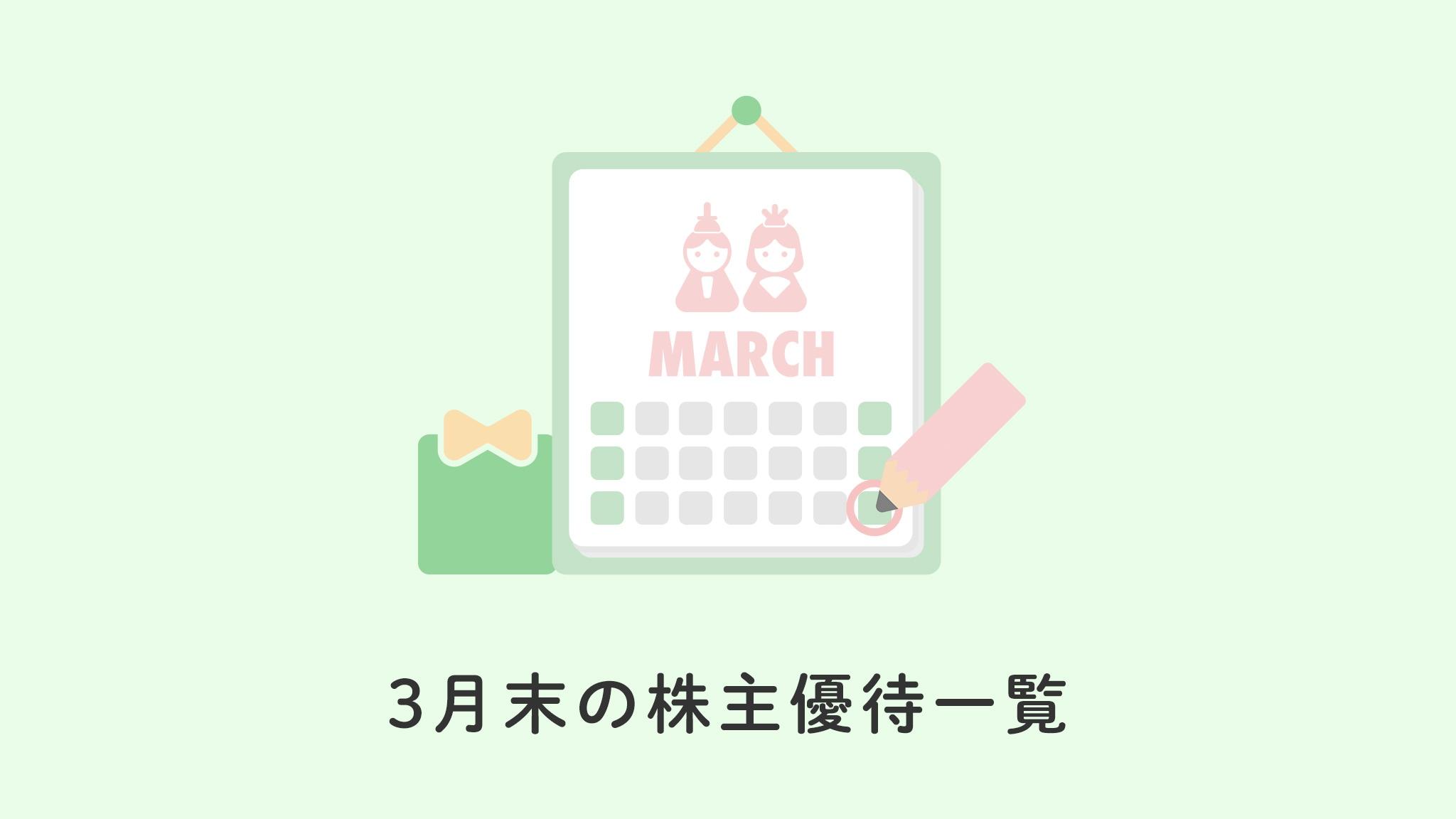 2 月 株主 優待