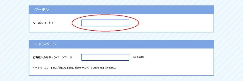 タカラトミーの株主優待のクーポンコード入力画面