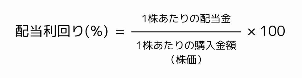 配当利回りを求める計算式