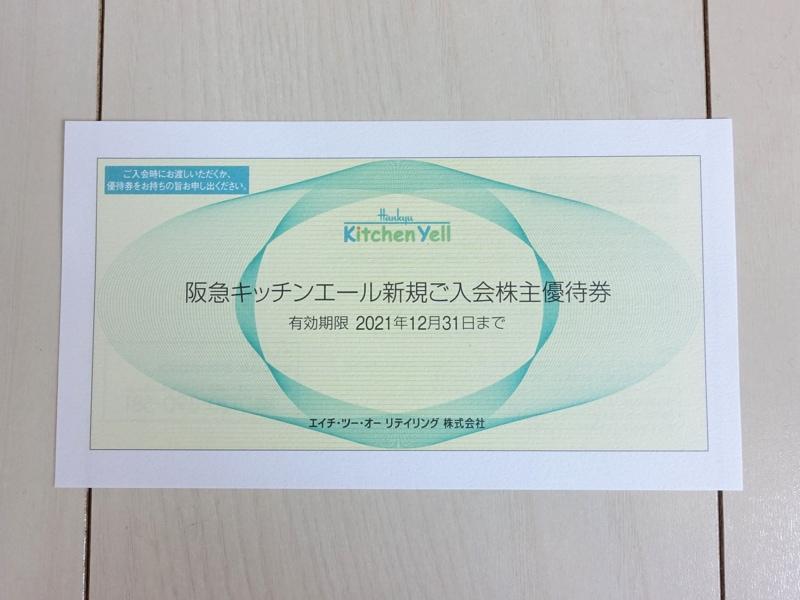エイチ・ツー・オーリテイリングの株主優待 阪急キッチンエールの優待券