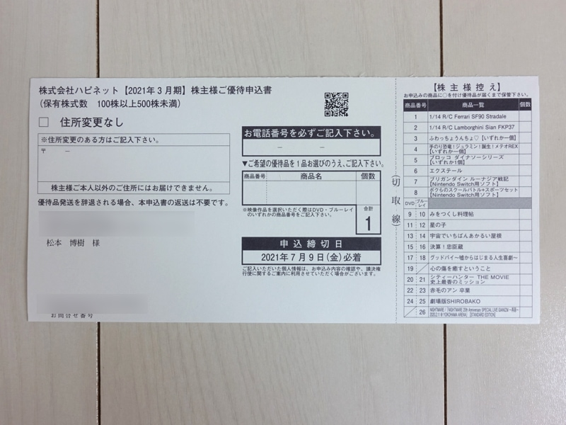 ハピネット株主優待カタログの申し込み用紙