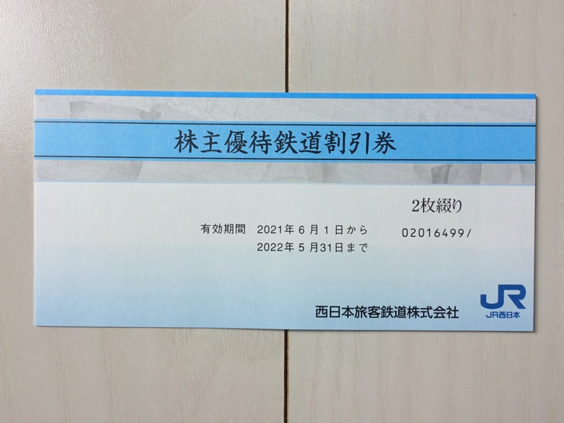 JR西日本の半額割引券の表紙