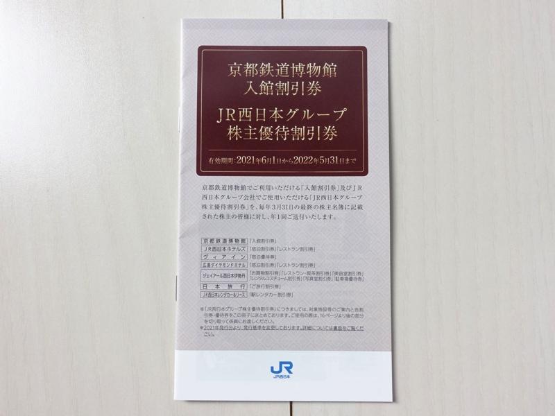 JR西日本の株主優待 京都鉄道博物館の割引券
