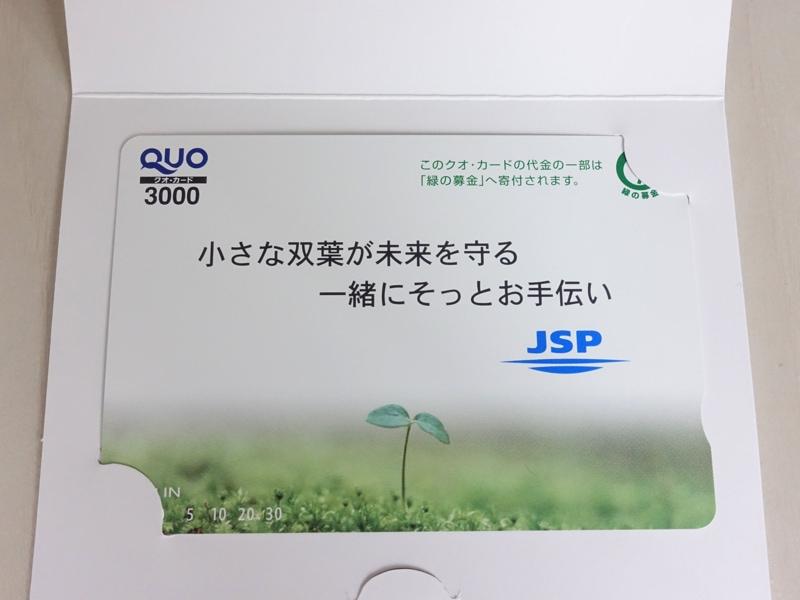JSPの株主優待クオカード