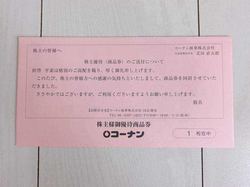 コーナン商事の株主優待が入った封筒