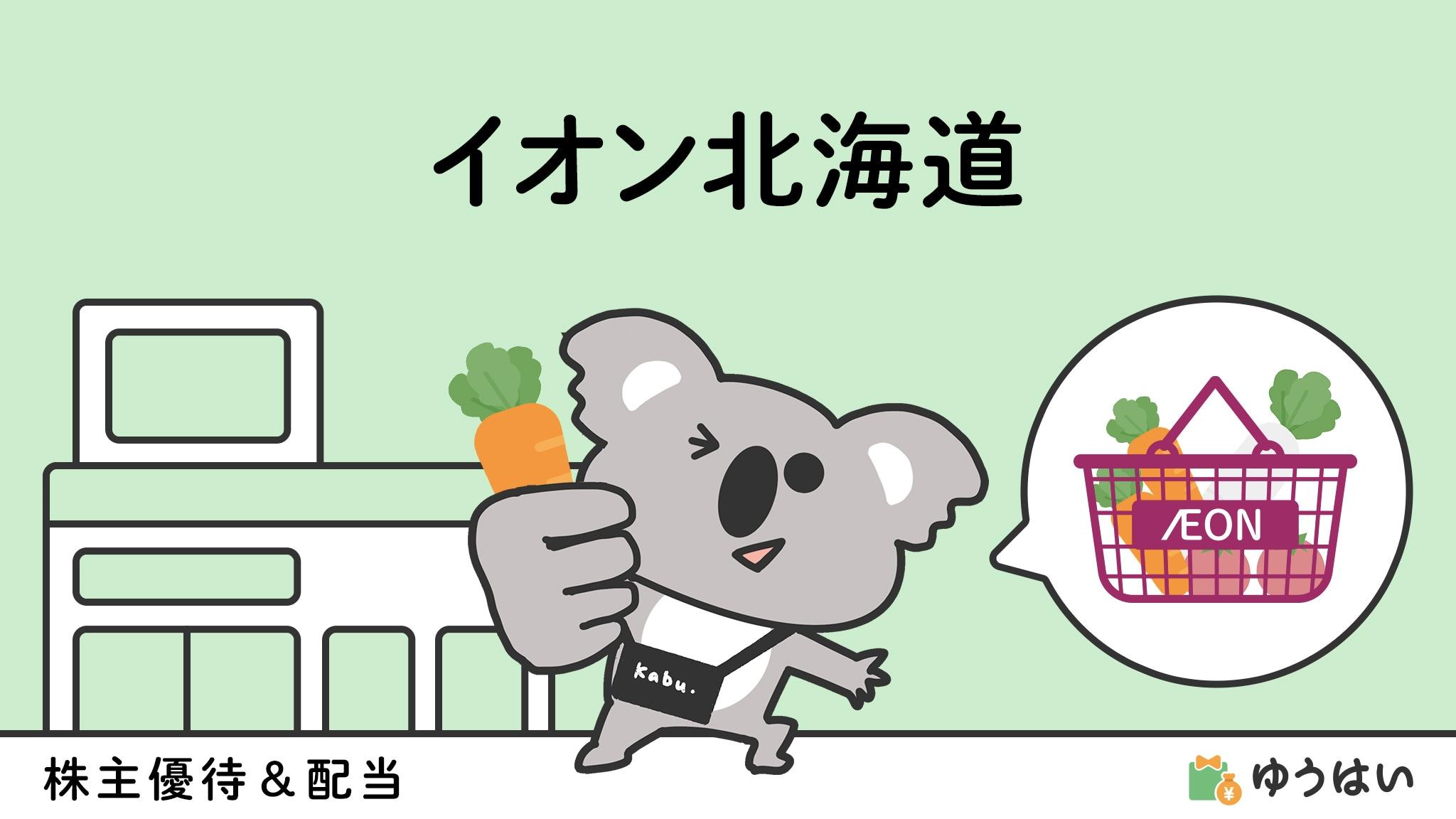ゆうはい イオン北海道(7512)の株主優待と配当金