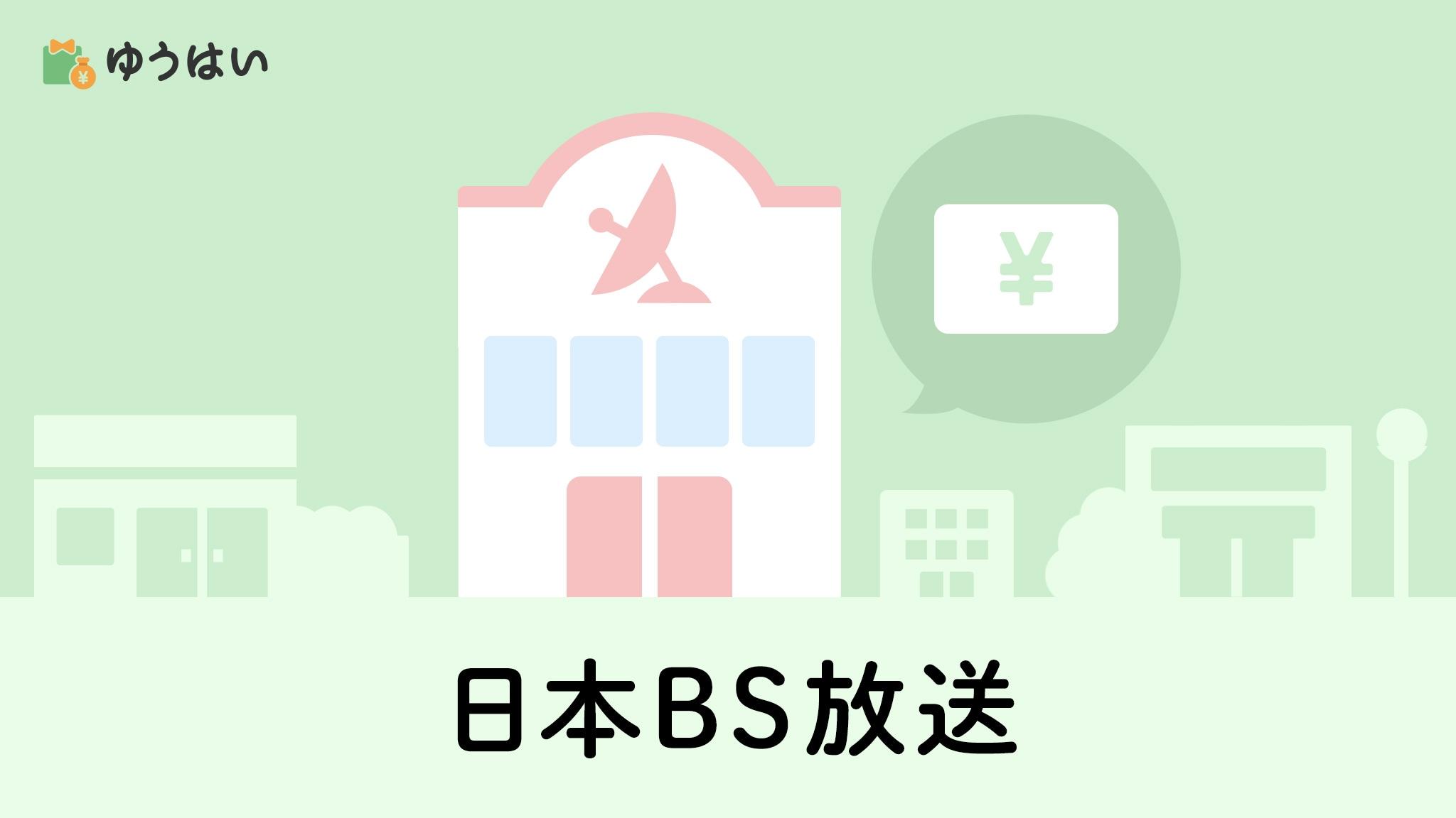 ゆうはい 日本BS放送(9414)の株主優待と配当金