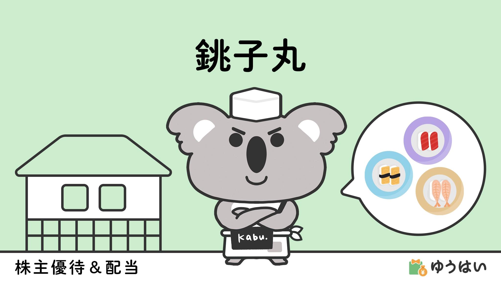 ゆうはい 銚子丸(3075)の株主優待と配当金