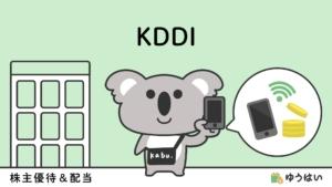 KDDI(9433)の株主優待と配当金