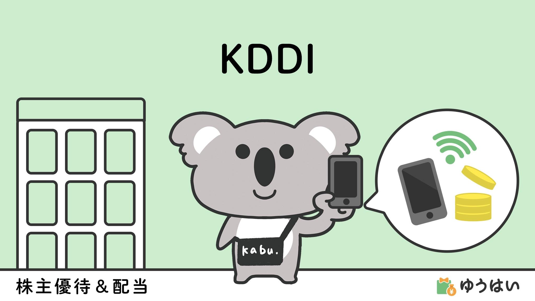 ゆうはい KDDI(9433)の株主優待と配当金