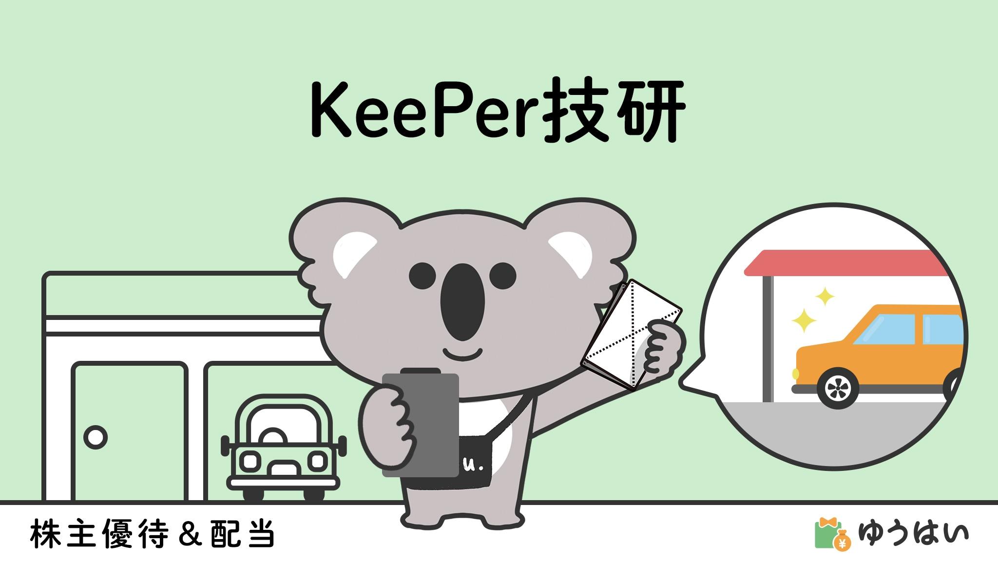 ゆうはい KeePer技研(6036)の株主優待と配当金