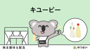 キユーピー(2809)の株主優待と配当金
