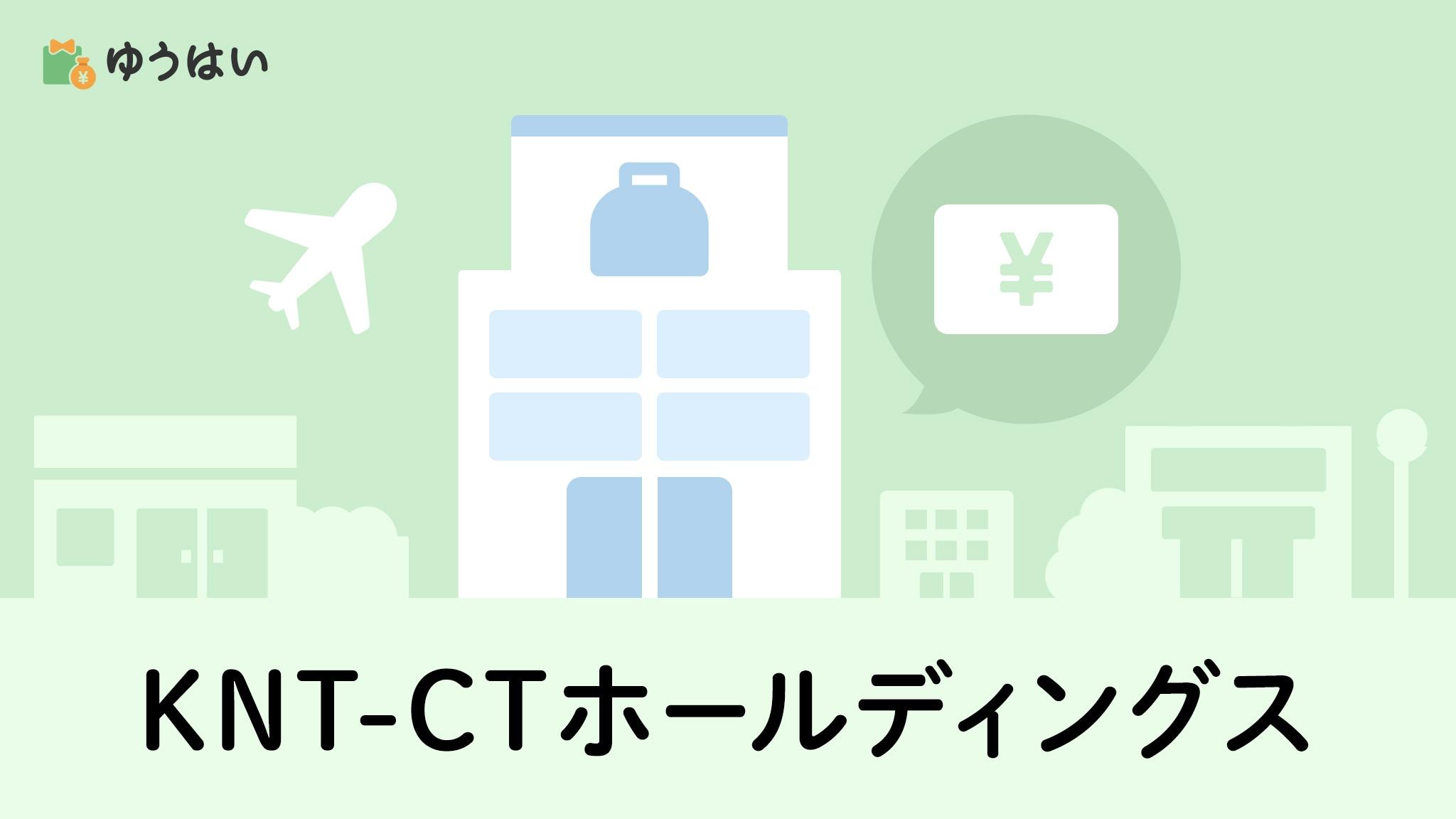 ゆうはい KNT-CTホールディングス(9726)の株主優待と配当金