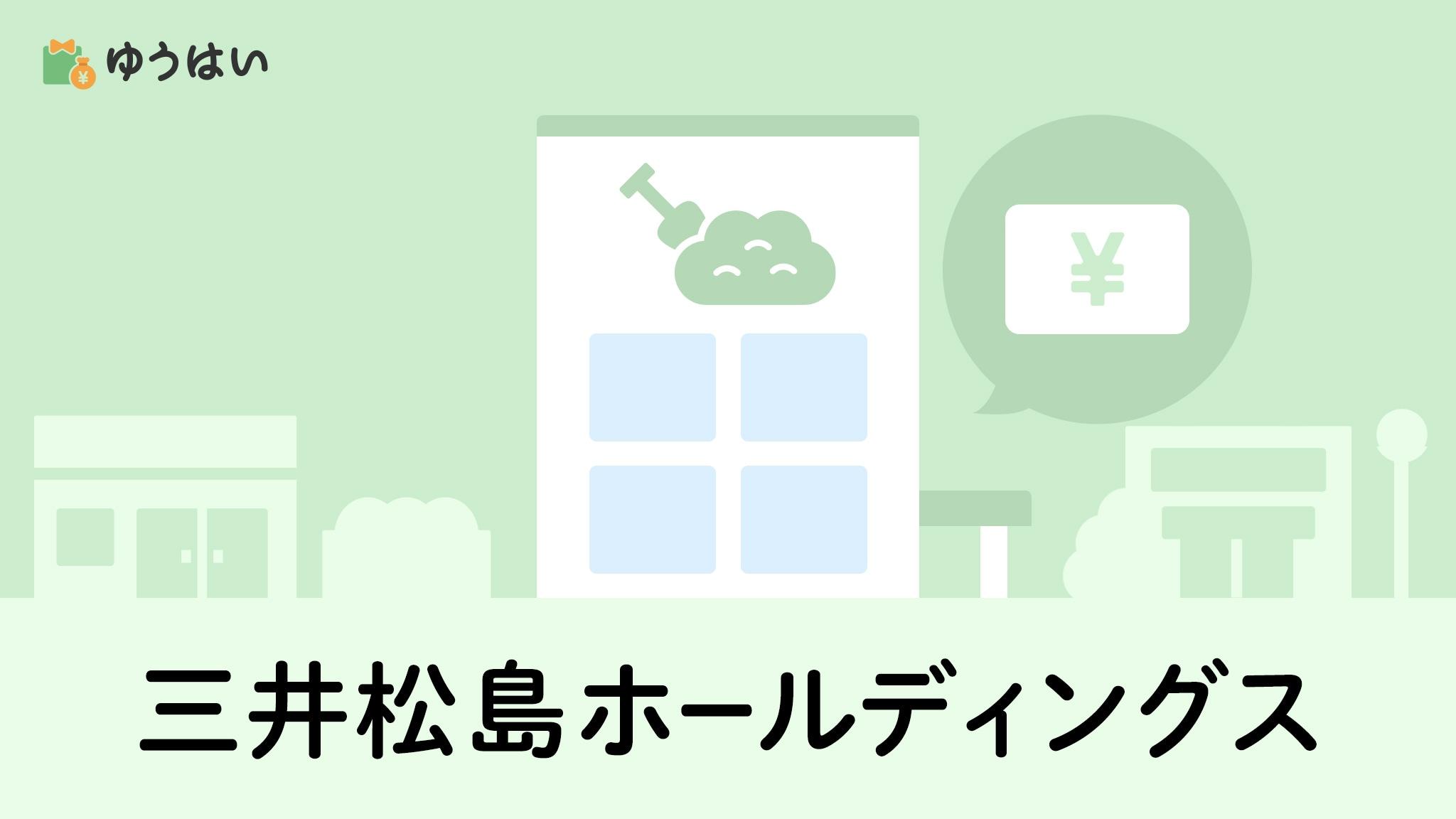 ゆうはい 三井松島ホールディングス(1518)の株主優待と配当金