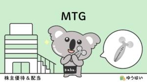 ゆうはい MTG(7806)の株主優待と配当金
