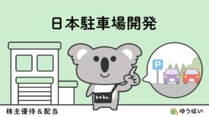 ゆうはい 日本駐車場開発(2353)の株主優待と配当金
