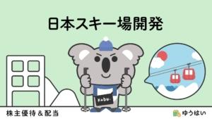 ゆうはい 日本スキー場開発(6040)の株主優待と配当金