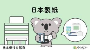 ゆうはい 日本製紙(3863)の株主優待と配当金