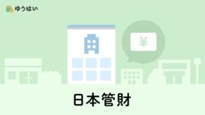 日本管財(9728)の株主優待と配当金