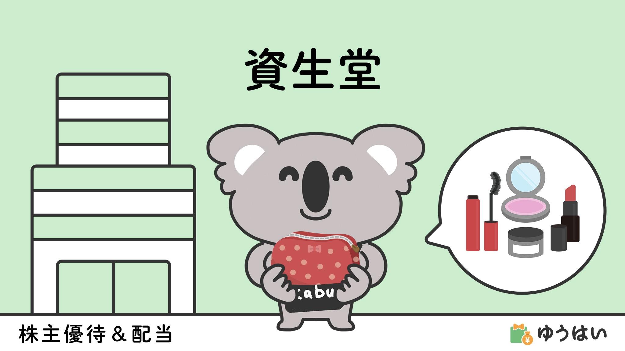 ゆうはい 資生堂(4911)の株主優待と配当金