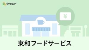 ゆうはい 東和フードサービス(3329)の株主優待と配当金
