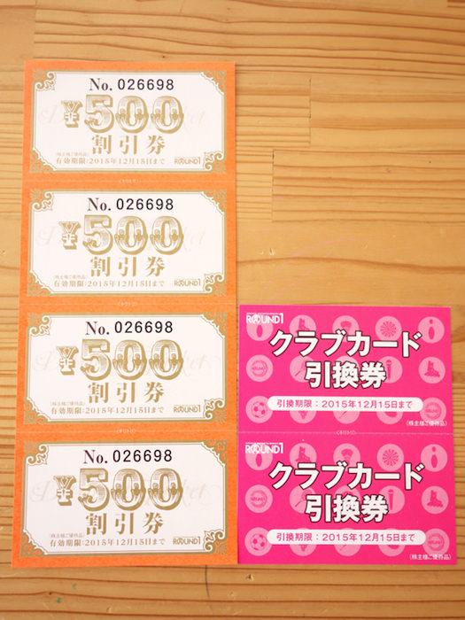 ラウンドワンの株主優待の500円割引券