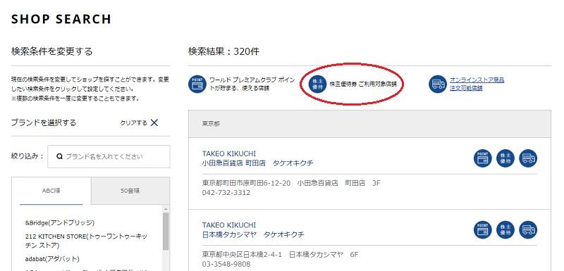 ワールドの株主優待の店舗検索画面