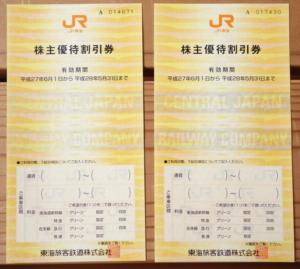 JR東海の株主優待券