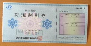 JR西日本の株主優待券