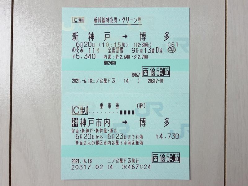 JR西日本の株主優待で買った新神戸駅から博多駅までのグリーン車切符