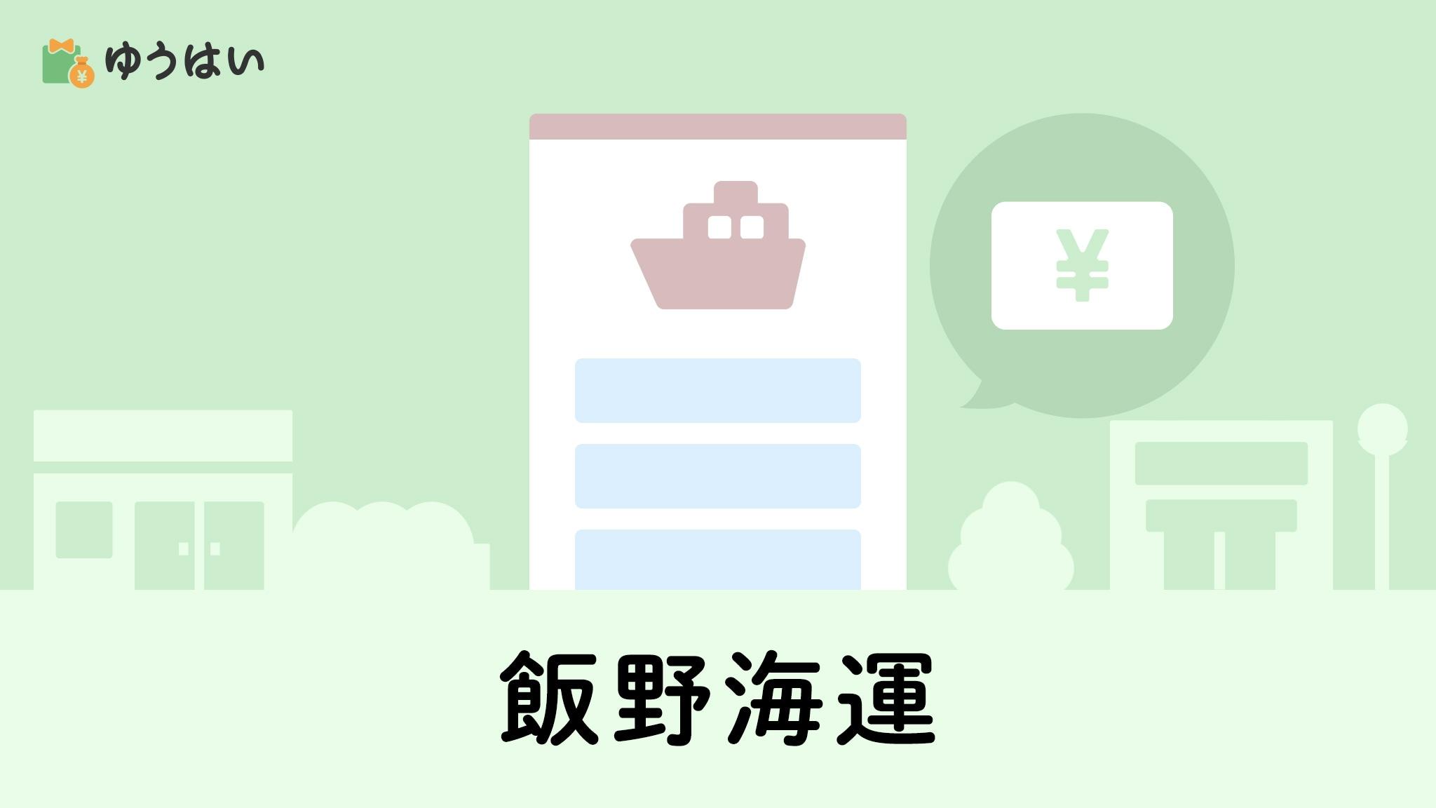ゆうはい 飯野海運(9119)の株主優待と配当金