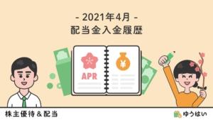 2021年4月の配当金入金履歴