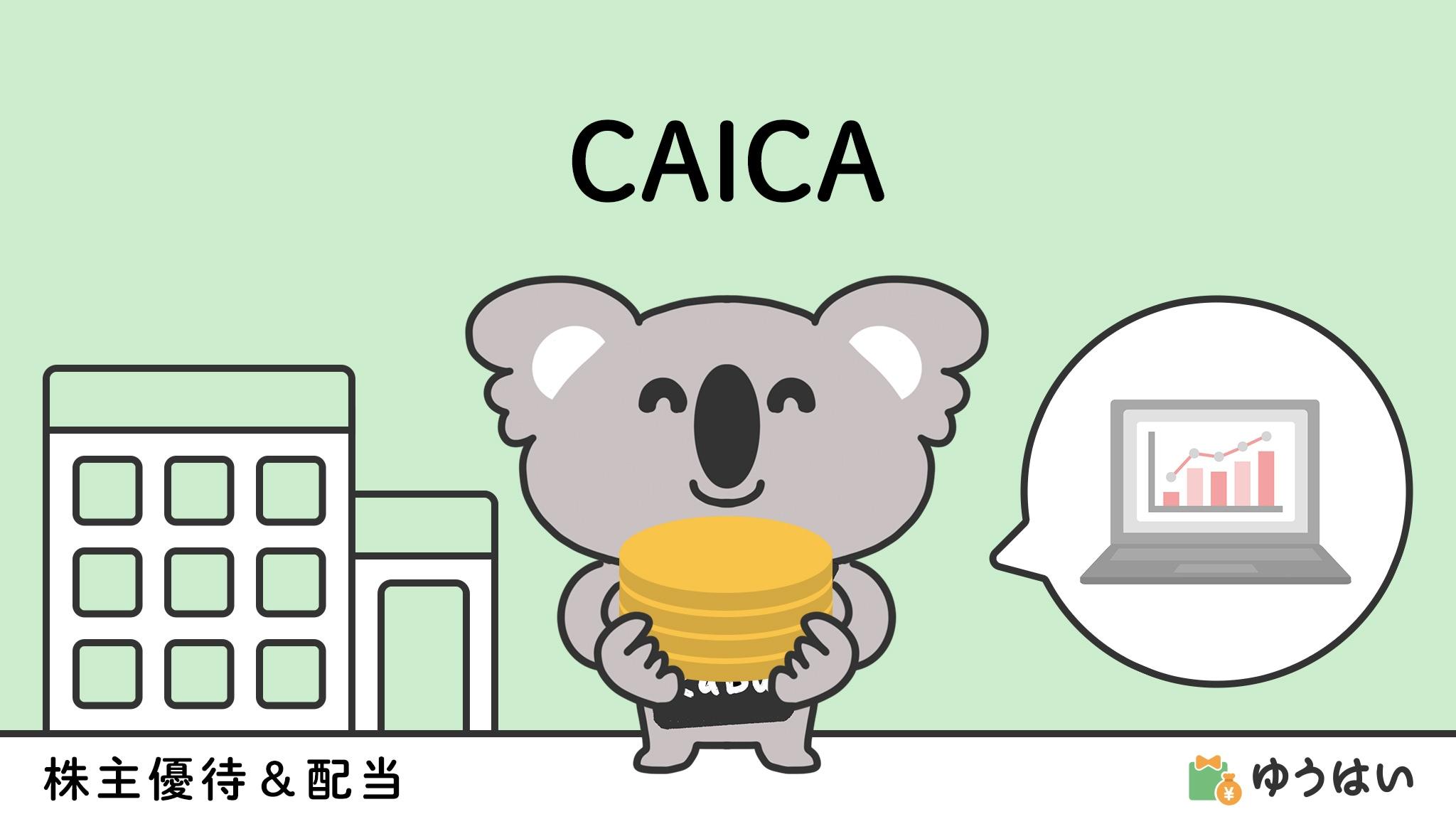 ゆうはい CAICA(2315)の株主優待と配当金