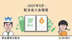 ゆうはい 2021年5月の配当金入金履歴