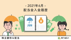 2021年6月の配当金入金履歴