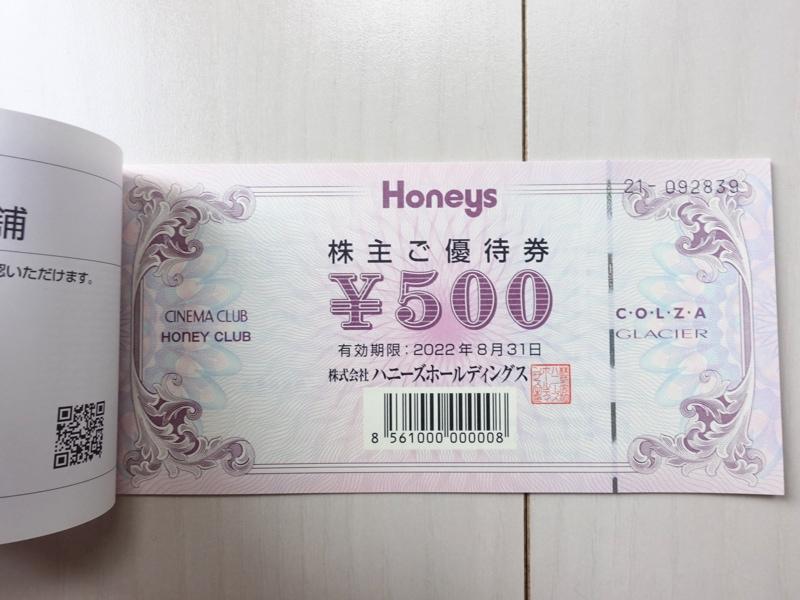 ハニーズの株主優待券