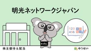 ゆうはい 明光ネットワークジャパン(4668)の株主優待と配当金