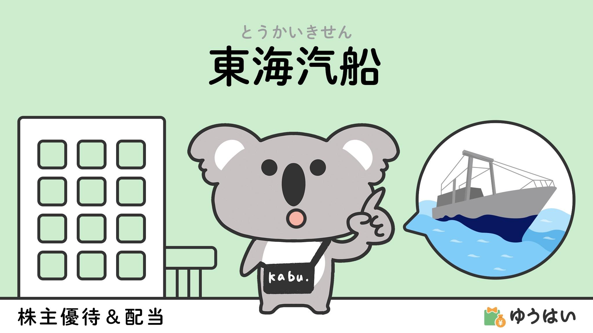 ゆうはい 東海汽船(9173)の株主優待と配当金